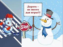 Картинки по запросу картинки пдд для дошкольников в зимний период
