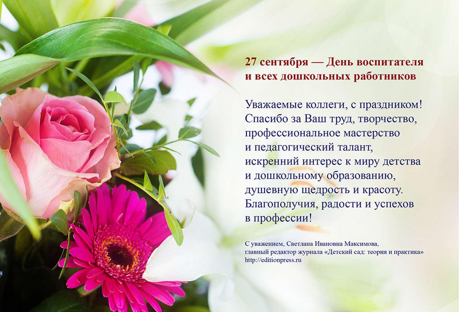 Поздравления заведующей детского сада с днем рождения
